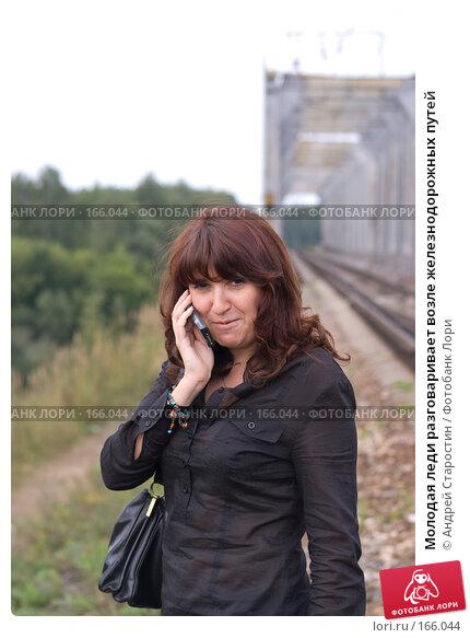 Купить «Молодая леди разговаривает возле железнодорожных путей», фото № 166044, снято 19 августа 2007 г. (c) Андрей Старостин / Фотобанк Лори