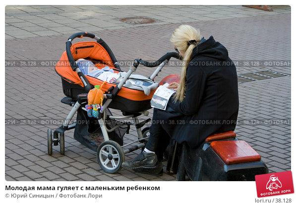 Купить «Молодая мама гуляет с маленьким ребенком», фото № 38128, снято 29 марта 2007 г. (c) Юрий Синицын / Фотобанк Лори