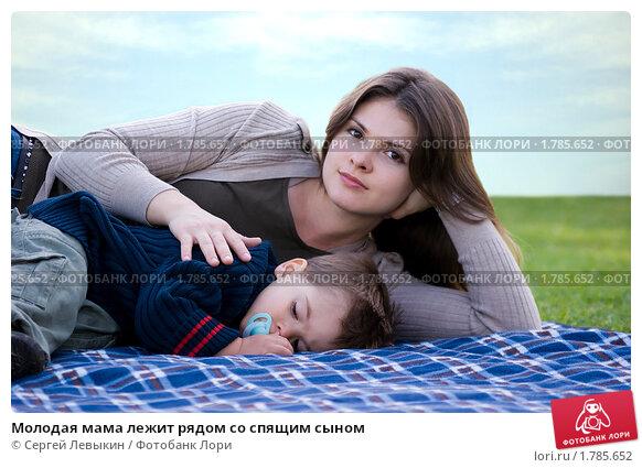 С сын матерью читать спит