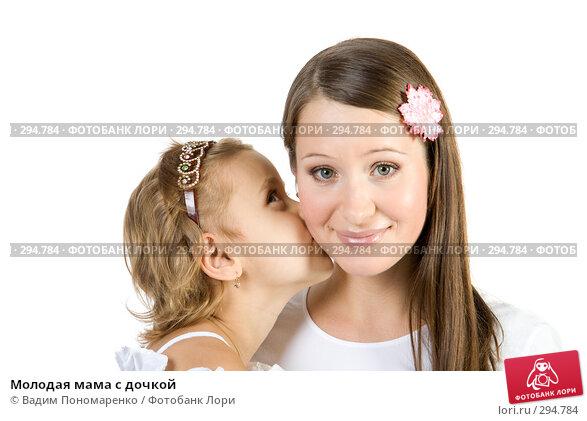 Молодая мама с дочкой, фото № 294784, снято 22 сентября 2007 г. (c) Вадим Пономаренко / Фотобанк Лори