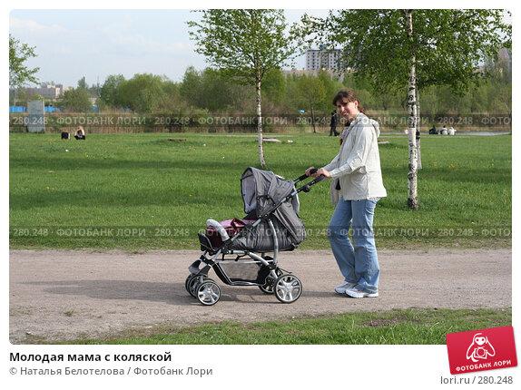 Молодая мама с коляской, фото № 280248, снято 10 мая 2008 г. (c) Наталья Белотелова / Фотобанк Лори