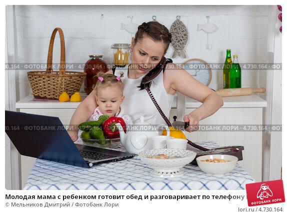 Купить «Молодая мама с ребенком готовит обед и разговаривает по телефону в кухне дома», фото № 4730164, снято 13 апреля 2013 г. (c) Мельников Дмитрий / Фотобанк Лори