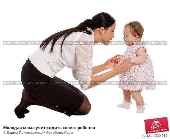 Молодая мама учит ходить своего ребенка, фото № 330012, снято 9 мая 2008 г. (c) Вадим Пономаренко / Фотобанк Лори
