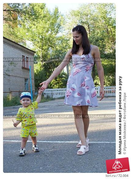 Молодая мама ведет ребенка за руку, фото № 72004, снято 20 июля 2006 г. (c) Ирина Мойсеева / Фотобанк Лори