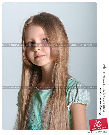Молодая модель, фото № 257280, снято 16 марта 2008 г. (c) Харитонов Сергей / Фотобанк Лори