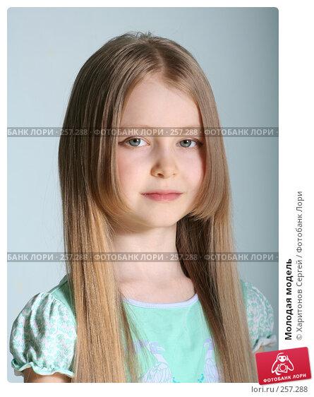 Молодая модель, фото № 257288, снято 16 марта 2008 г. (c) Харитонов Сергей / Фотобанк Лори