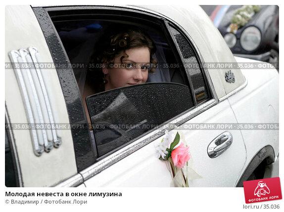 Купить «Молодая невеста в окне лимузина», фото № 35036, снято 16 сентября 2005 г. (c) Владимир / Фотобанк Лори
