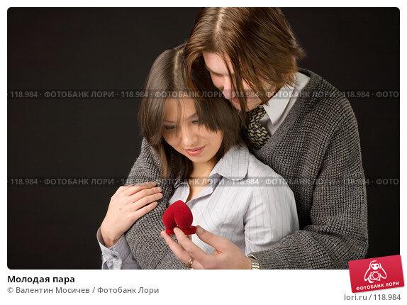 Молодая пара, фото № 118984, снято 17 ноября 2007 г. (c) Валентин Мосичев / Фотобанк Лори