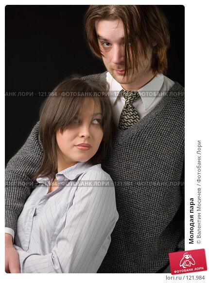 Купить «Молодая пара», фото № 121984, снято 17 ноября 2007 г. (c) Валентин Мосичев / Фотобанк Лори