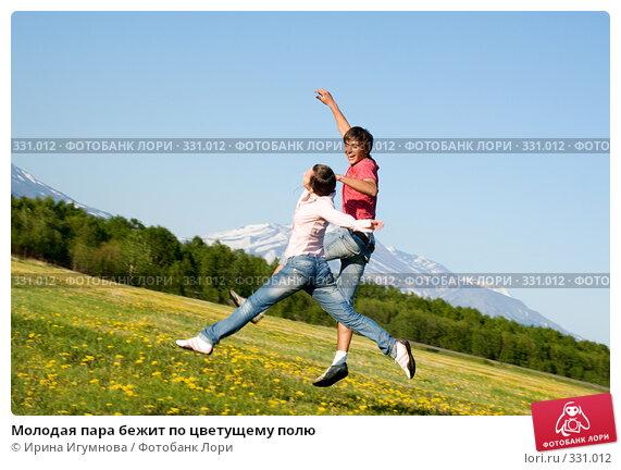 Молодая пара бежит по цветущему полю, фото № 331012, снято 13 июня 2008 г. (c) Ирина Игумнова / Фотобанк Лори
