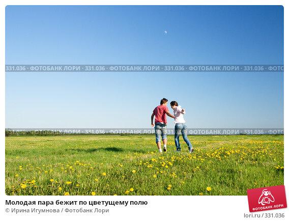 Молодая пара бежит по цветущему полю, фото № 331036, снято 13 июня 2008 г. (c) Ирина Игумнова / Фотобанк Лори