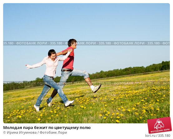 Купить «Молодая пара бежит по цветущему полю», фото № 335180, снято 13 июня 2008 г. (c) Ирина Игумнова / Фотобанк Лори