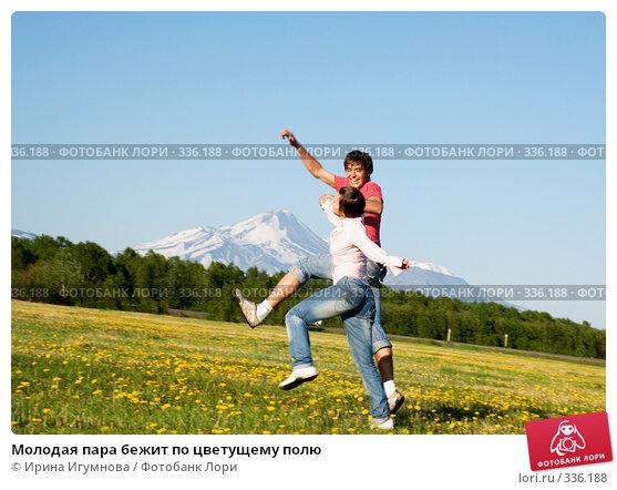 Молодая пара бежит по цветущему полю, фото № 336188, снято 13 июня 2008 г. (c) Ирина Игумнова / Фотобанк Лори