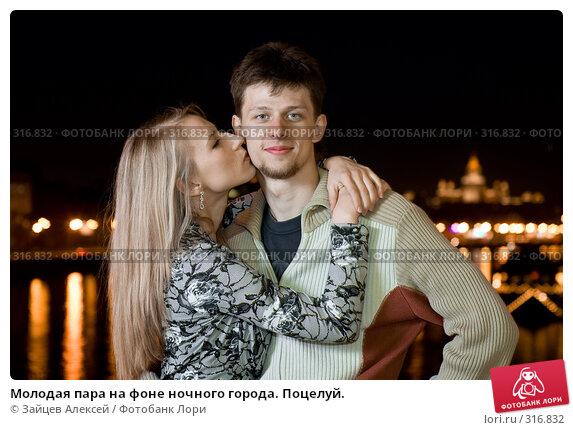 Молодая пара на фоне ночного города. Поцелуй., фото № 316832, снято 28 мая 2008 г. (c) Зайцев Алексей / Фотобанк Лори