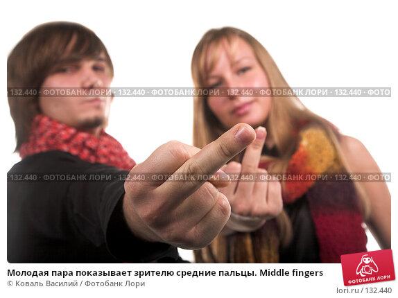 Молодая пара показывает зрителю средние пальцы. Middle fingers, фото № 132440, снято 21 октября 2007 г. (c) Коваль Василий / Фотобанк Лори