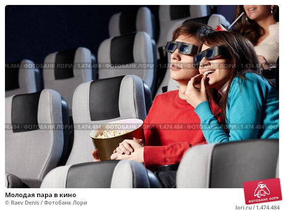 Купить «Молодая пара в кино», фото № 1474484, снято 25 января 2010 г. (c) Raev Denis / Фотобанк Лори