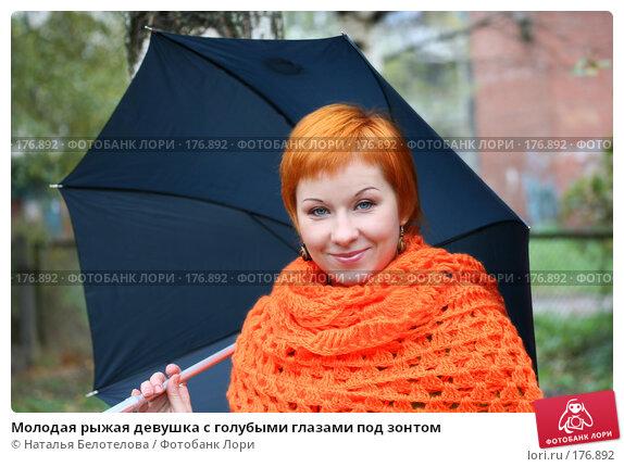 Купить «Молодая рыжая девушка с голубыми глазами под зонтом», фото № 176892, снято 13 октября 2007 г. (c) Наталья Белотелова / Фотобанк Лори