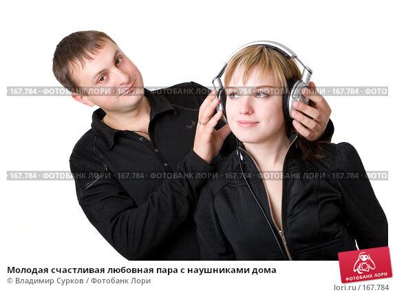 Молодая счастливая любовная пара с наушниками дома, фото № 167784, снято 2 сентября 2007 г. (c) Владимир Сурков / Фотобанк Лори