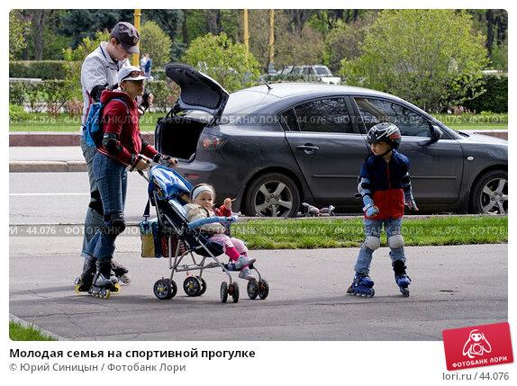 Купить «Молодая семья на спортивной прогулке», фото № 44076, снято 13 мая 2007 г. (c) Юрий Синицын / Фотобанк Лори