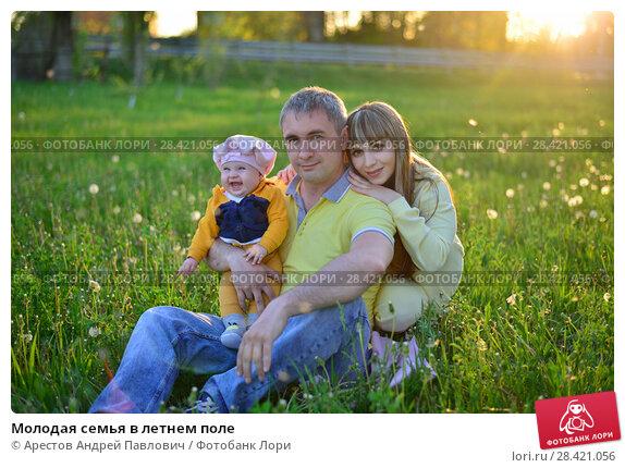 Купить «Молодая семья в летнем поле», фото № 28421056, снято 2 мая 2018 г. (c) Арестов Андрей Павлович / Фотобанк Лори