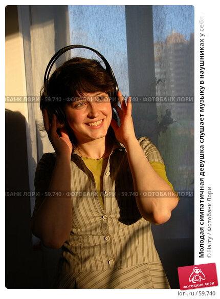 Молодая симпатичная девушка слушает музыку в наушниках у себя дома, фото № 59740, снято 22 июня 2005 г. (c) Harry / Фотобанк Лори