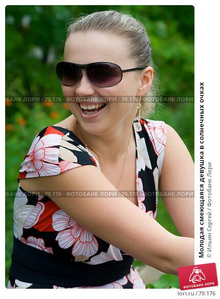 Молодая смеющаяся девушка в солнечных очках, фото № 79176, снято 9 июля 2007 г. (c) Ильин Сергей / Фотобанк Лори