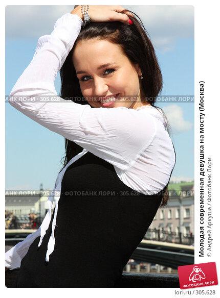 Молодая современная девушка на мосту (Москва), фото № 305628, снято 29 мая 2008 г. (c) Андрей Аркуша / Фотобанк Лори