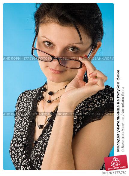 Купить «Молодая учительница на голубом фоне», фото № 177780, снято 5 августа 2007 г. (c) Валентин Мосичев / Фотобанк Лори