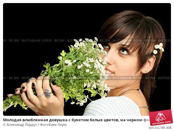 Молодая влюбленная девушка с букетом белых цветов, на черном фоне, фото № 89304, снято 12 июня 2007 г. (c) Александр Паррус / Фотобанк Лори