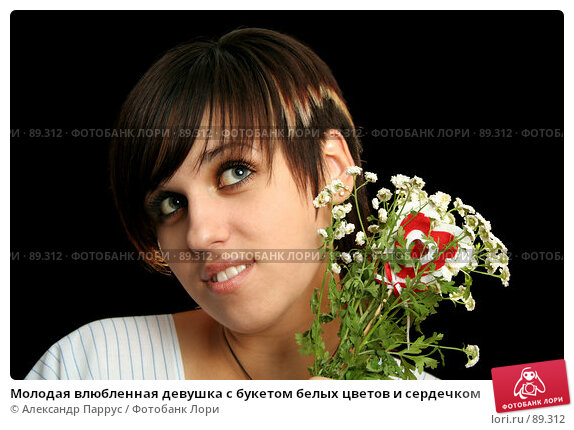 Молодая влюбленная девушка с букетом белых цветов и сердечком, фото № 89312, снято 12 июня 2007 г. (c) Александр Паррус / Фотобанк Лори