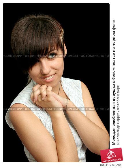 Молодая влюбленная девушка в белом платье на черном фоне, фото № 89284, снято 31 мая 2007 г. (c) Александр Паррус / Фотобанк Лори