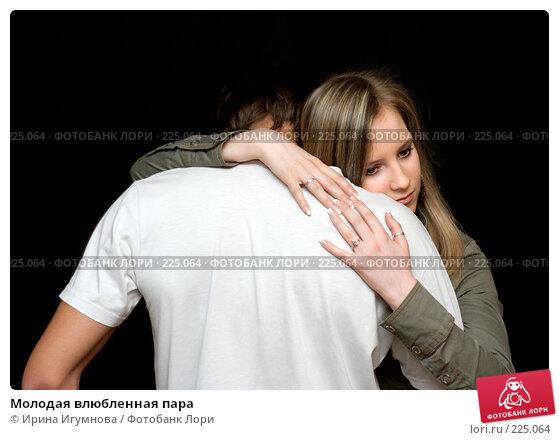 Купить «Молодая влюбленная пара», фото № 225064, снято 14 марта 2008 г. (c) Ирина Игумнова / Фотобанк Лори