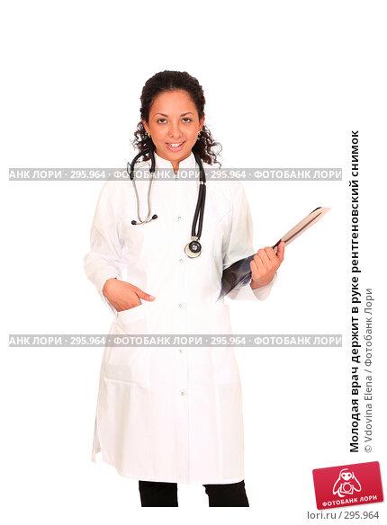 Купить «Молодая врач держит в руке рентгеновский снимок», фото № 295964, снято 10 мая 2008 г. (c) Vdovina Elena / Фотобанк Лори