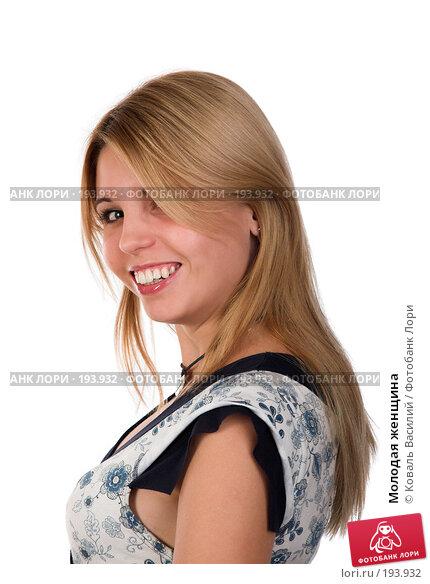 Купить «Молодая женщина», фото № 193932, снято 21 декабря 2006 г. (c) Коваль Василий / Фотобанк Лори