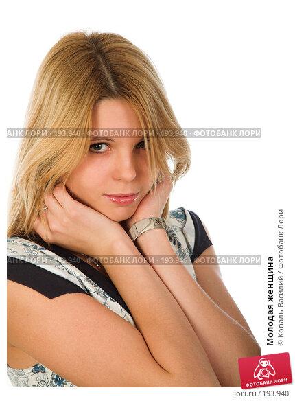 Молодая женщина, фото № 193940, снято 21 декабря 2006 г. (c) Коваль Василий / Фотобанк Лори