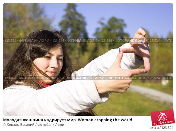 Молодая женщина кадрирует мир. Woman cropping the world, фото № 123524, снято 26 июля 2017 г. (c) Коваль Василий / Фотобанк Лори
