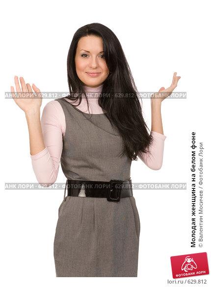 Купить «Молодая женщина на белом фоне», фото № 629812, снято 13 декабря 2008 г. (c) Валентин Мосичев / Фотобанк Лори