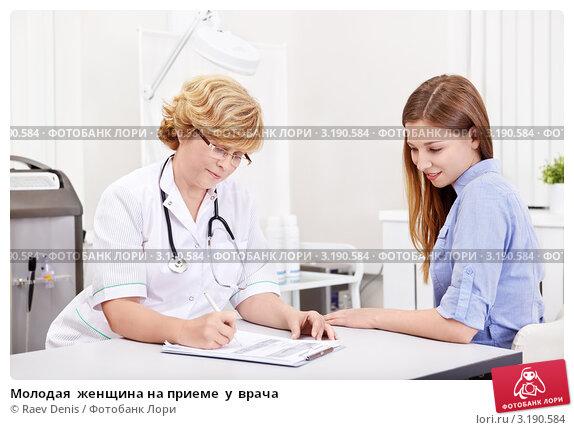 Купить «Молодая  женщина на приеме  у  врача», фото № 3190584, снято 11 октября 2011 г. (c) Raev Denis / Фотобанк Лори