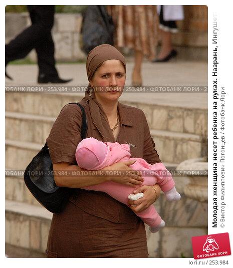 Молодая женщина несет ребенка на руках. Назрань, Ингушетия., фото № 253984, снято 27 сентября 2006 г. (c) Виктор Филиппович Погонцев / Фотобанк Лори