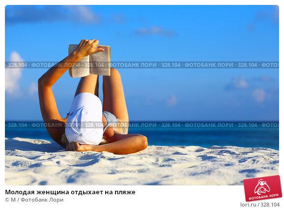 Купить «Молодая женщина отдыхает на пляже», фото № 328104, снято 21 ноября 2017 г. (c) Михаил / Фотобанк Лори