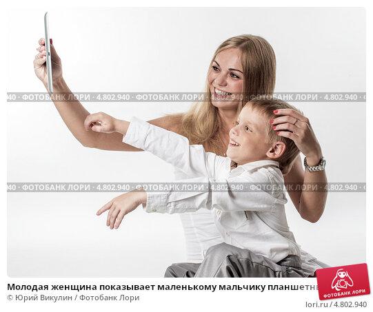 Женщину показывают мальчику видео фото 14-345