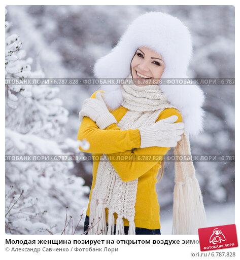 Молодая женщина позирует на открытом воздухе зимой. Стоковое фото, фотограф Александр Савченко / Фотобанк Лори