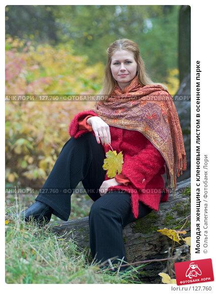 Молодая женщина с кленовым листом в осеннем парке, фото № 127760, снято 25 октября 2007 г. (c) Ольга Сапегина / Фотобанк Лори