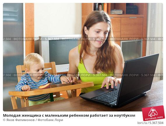 Купить «Молодая женщина с маленьким ребенком работает за ноутбуком», фото № 5367504, снято 15 февраля 2019 г. (c) Яков Филимонов / Фотобанк Лори