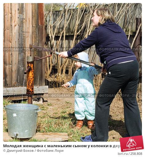 Молодая женщина с маленьким сыном у колонки в деревне набирают воду, фото № 258808, снято 20 апреля 2008 г. (c) Дмитрий Боков / Фотобанк Лори