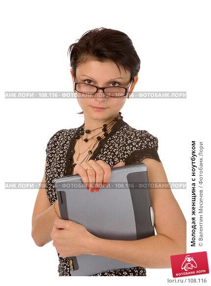 Молодая женщина с ноутбуком, фото № 108116, снято 5 августа 2007 г. (c) Валентин Мосичев / Фотобанк Лори