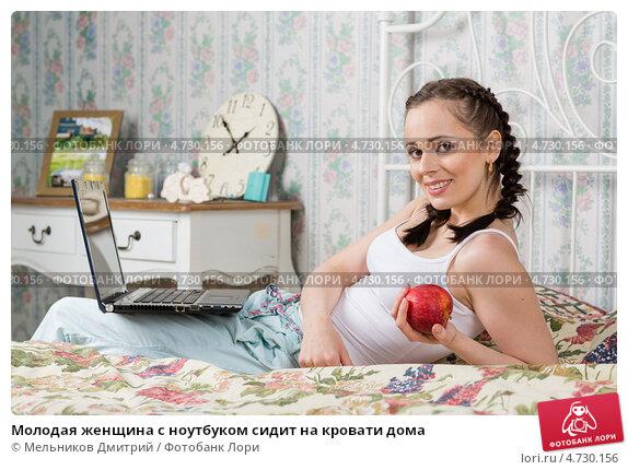 Фото женщина сидит на кровати 19 фотография