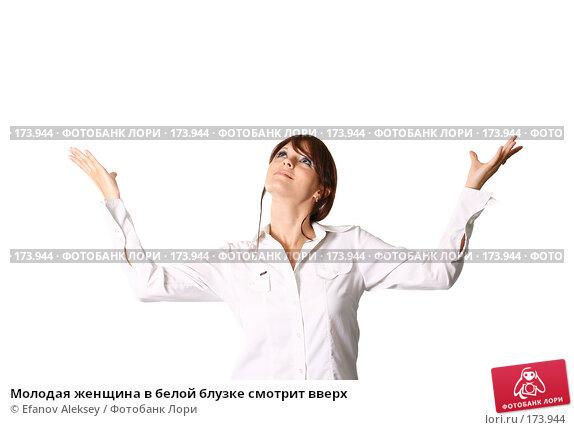 Молодая женщина в белой блузке смотрит вверх, фото № 173944, снято 11 июля 2007 г. (c) Efanov Aleksey / Фотобанк Лори