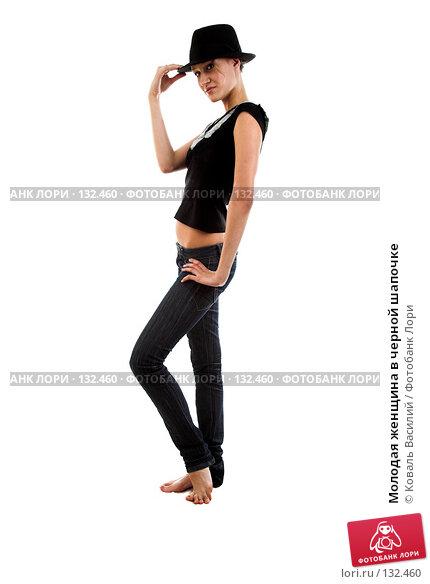 Молодая женщина в черной шапочке, фото № 132460, снято 28 октября 2007 г. (c) Коваль Василий / Фотобанк Лори