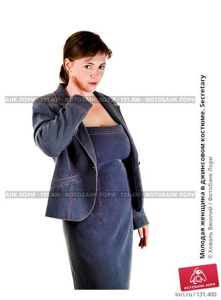 Купить «Молодая женщина в джинсовом костюме. Secretary», фото № 131400, снято 19 июля 2007 г. (c) Коваль Василий / Фотобанк Лори